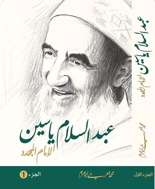 عيد السلام ياسين ؛ الإمام المجدد