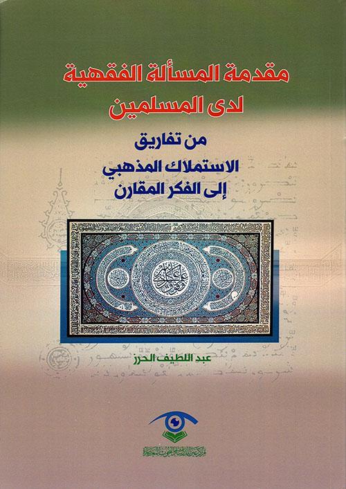 مقدمة المسألة الفقهية لدى المسلمين من  تفاريق الاستملاك المذهبي إلى الفكر المقارن