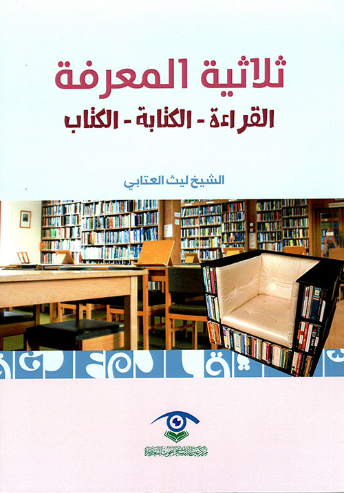 ثلاثية المعرفة: القراءة - الكتابة - الكتاب
