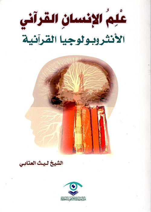 علم الإنسان القرآني ؛ الأنثروبولوجيا القرآنية