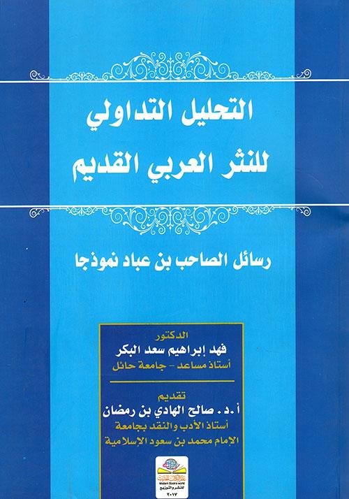 التحليل التداولي للنثر العربي القديم