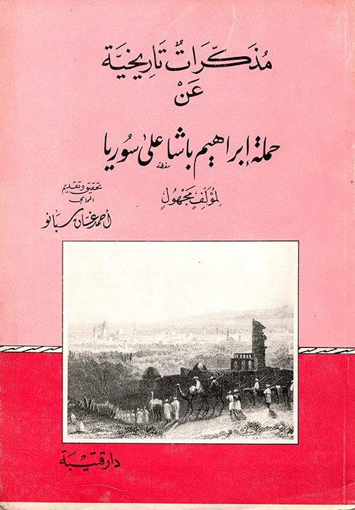 مذكرات تاريخية عن حملة إبراهيم باشا على سوريا