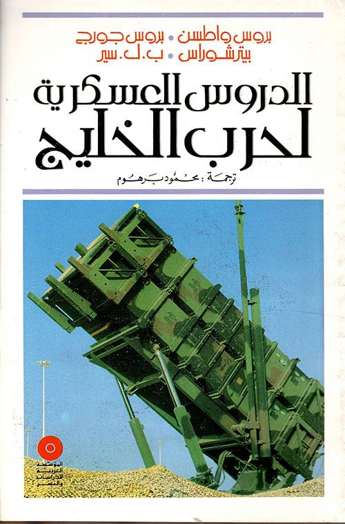 الدروس العسكرية لحرب الخليج
