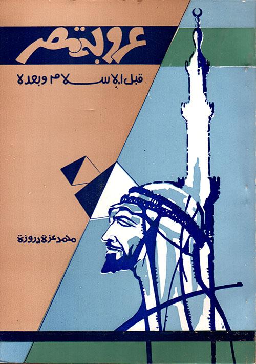 عروبة مصر قبل الإسلام وبعده