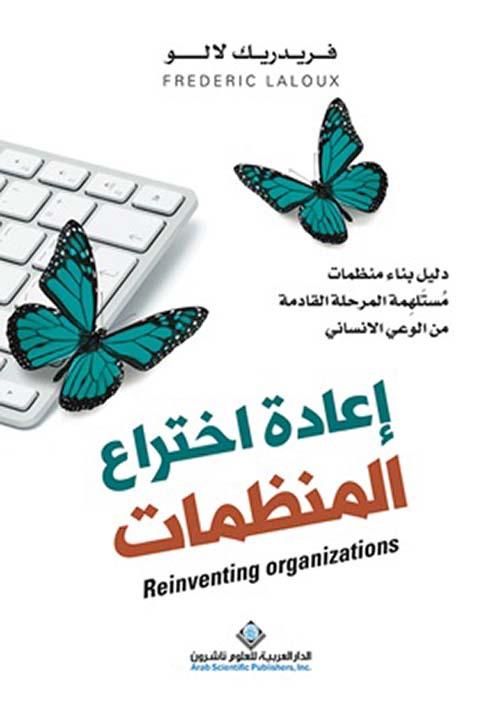إعادة اختراع المنظمات - دليل بناء منظمات مستلهمة المرحلة القادمة من الوعي الإنساني