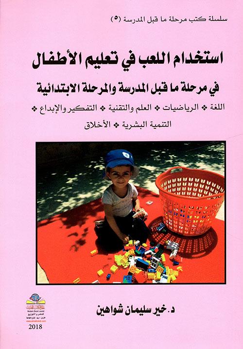 أستخدام اللعب في تعليم الأطفال في مرحلة ما قبل المدرسة والمرحلة الإبتدائية