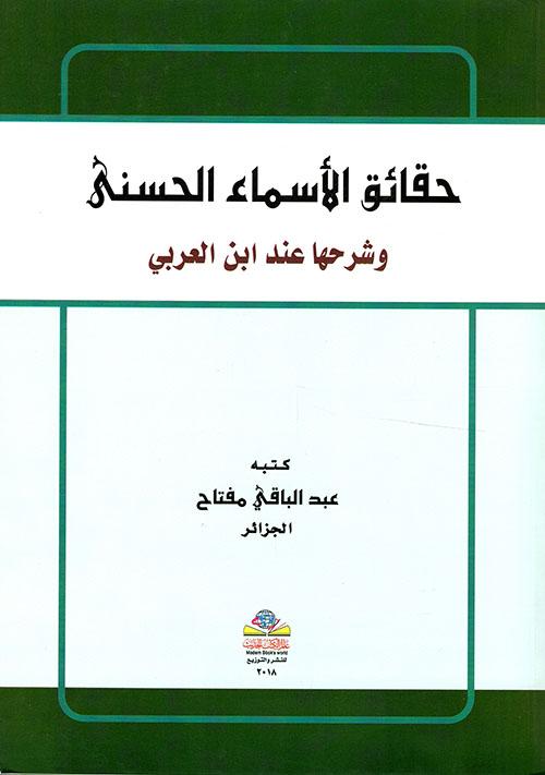 حقائق الأسماء الحسنى وشرحها عند ابن عربي
