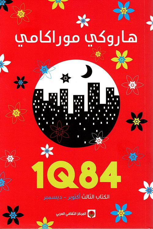 1Q84 - الكتاب الثالث