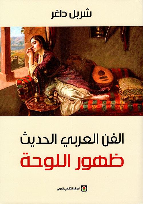 الفن العربي الحديث ؛ ظهور اللوحة