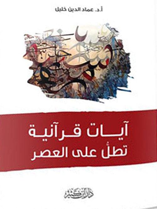 آيات قرآنية تطل على العصر