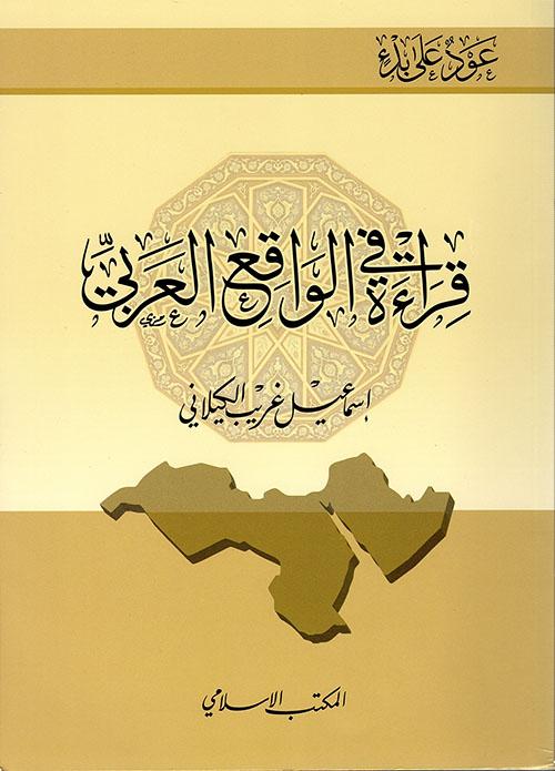 قراءة في الواقع العربي
