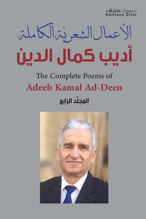 الأعمال الشعرية الكاملة - أديب كمال الدين ( المجلد الرابع )