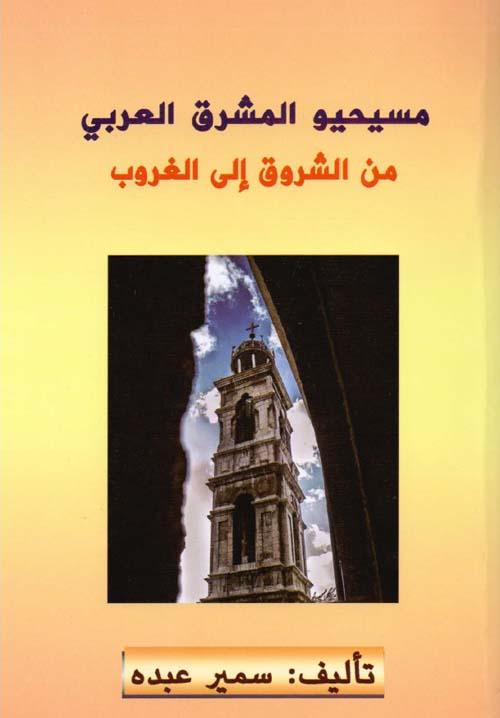 مسيحيو المشرق العربي - من الشروق إلى الغروب