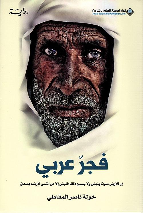 فجر عربي؛ إن للأرض صوت ينبض ولا يسمع ذلك النبض إلا من انتمى لأرضه بصدق