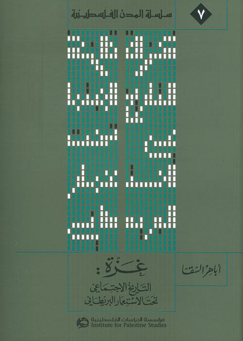 غزة : التاريخ الاجتماعي تحت الاستعمار البريطاني، 1917 – 1948