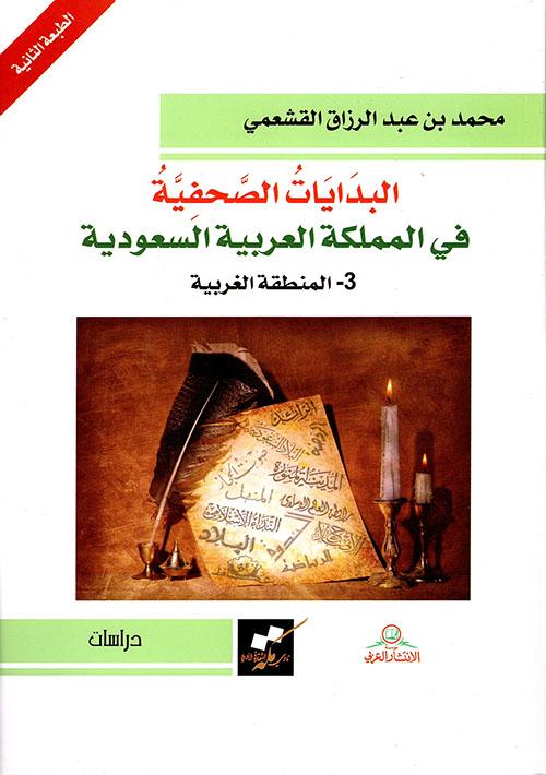 البدايات الصحفية في المملكة العربية السعودية ؛ 3 - المنطقة الغربية