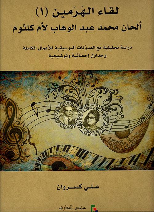 لقاء الهرمين ؛ ألحان محمد عبد الوهاب لأم كلثوم - دراسة تحليلية مع المدونات الموسيقية للأعمال الكاملة وجداول إحصائية وتوضيحية