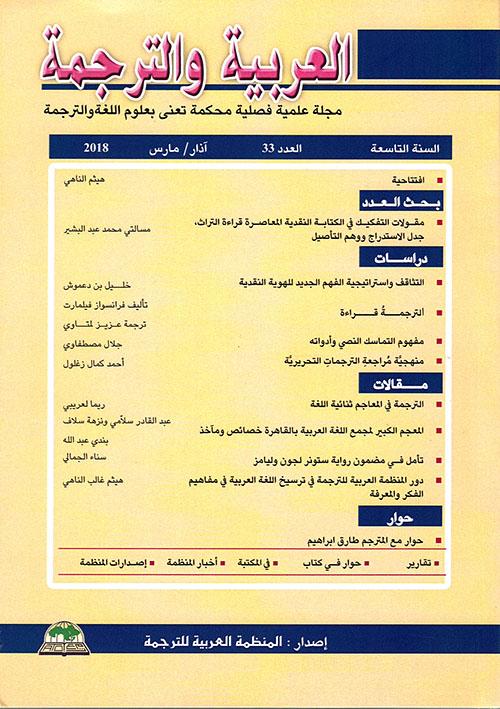 العربية والترجمة - العدد 33 مارس 2018