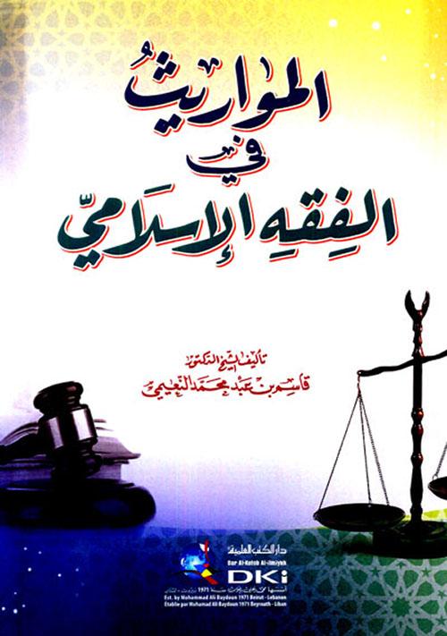 المواريث في الفقه الإسلامي