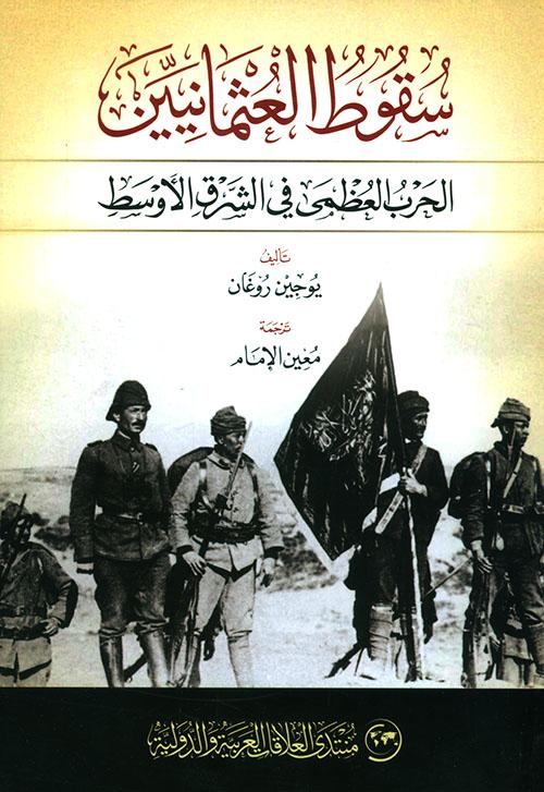 سقوط العثمانيين