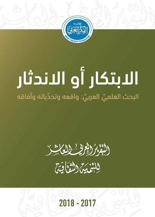 التقرير العربي العاشر : 2017-2018