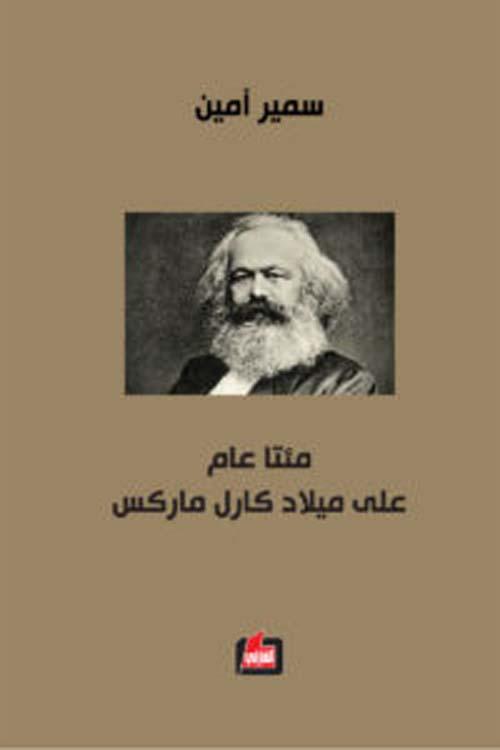 مئتا عام على ميلاد كارل ماركس