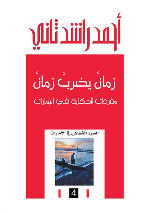 زمان يضرب زمان ؛ مفردات الحكاية في الإمارات