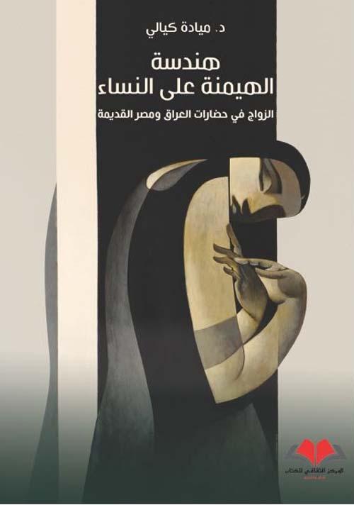 هندسة الهيمنة على النساء؛ الزواج في حضارات العراق ومصر القديمة