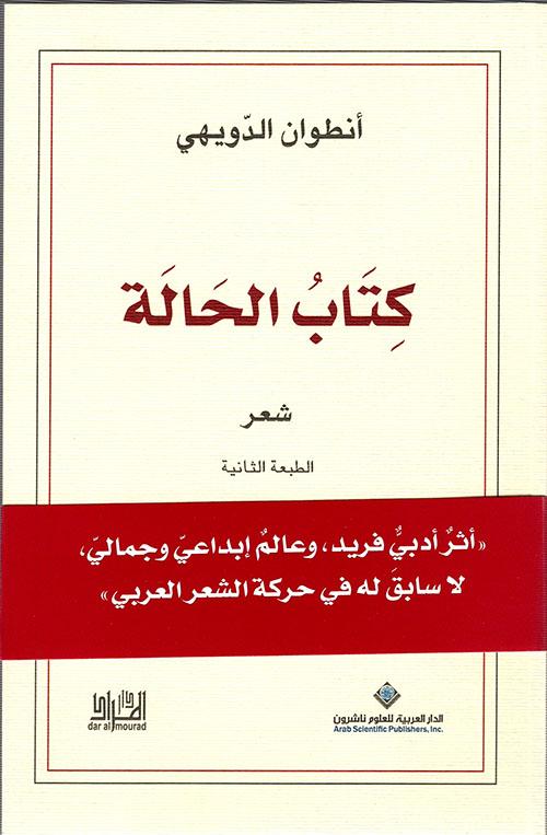كتاب الحالة