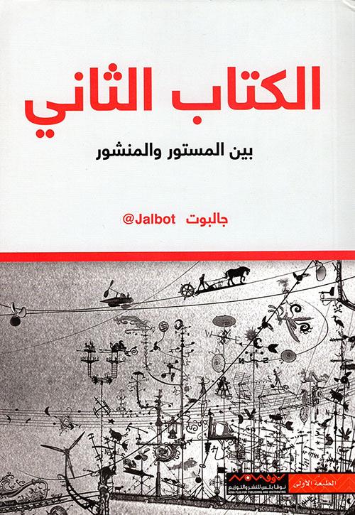 الكتاب الثاني بين المستور والمنشور