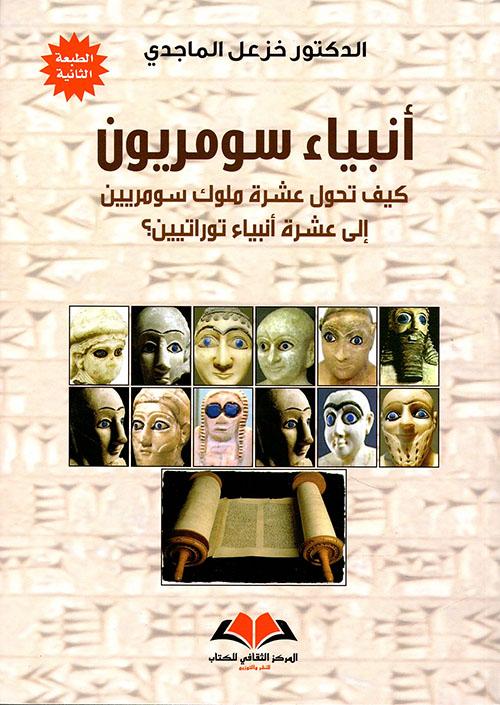 أنبياء سومريون ؛ كيف تحول عشرة ملوك سومريين إلى عشرة أنبياء توراتيين ؟