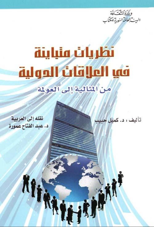 نظريات متباينة في العلاقات الدولية من المثالية إلى العولمة