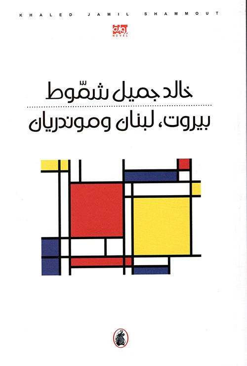 بيروت ؛ لبنان وموندريان