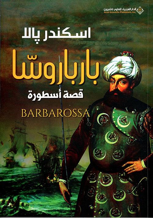 بارباروسا ؛ قصة أسطورة