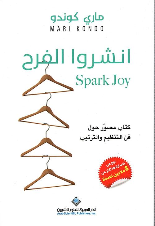 انشروا الفرح ؛ كتاب مصور حول فن التنظيم والترتيب