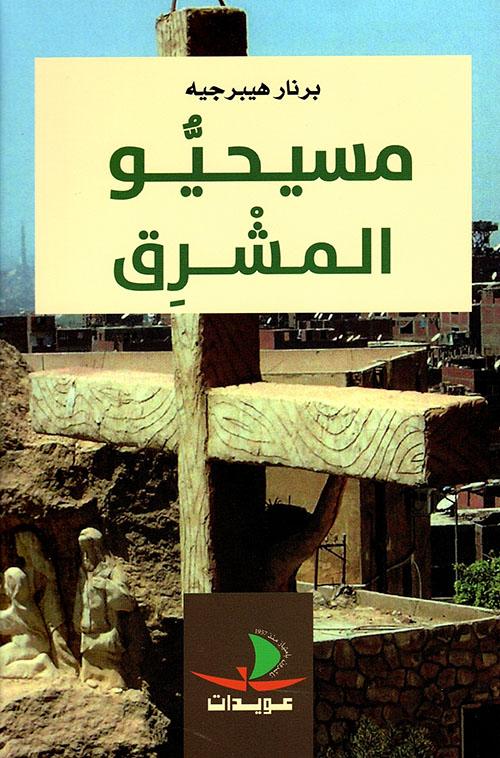 مسيحيو المشرق
