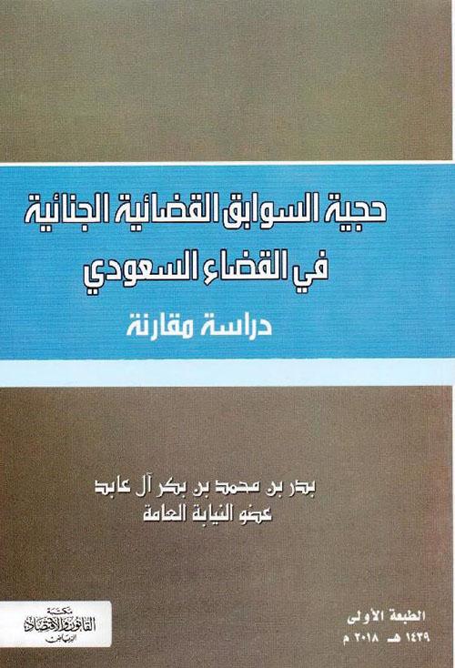 حجية السوابق القضائية الجنائية في القضاء السعودي ؛ دراسة مقارنة
