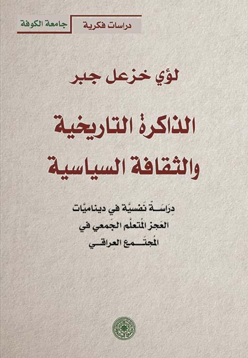 الذاكرة التاريخية والثقافة السياسية - دراسة نفسية في ديناميات العجز المتعلم الجمعي في المجتمع العراقي