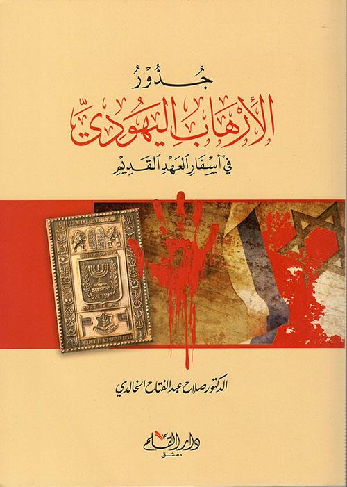 جذور الإرهاب اليهودي في أسفار العهد القديم