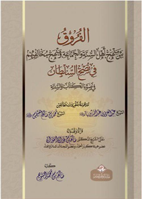 الفروق بين منهج أهل السنة والجماعة ومنهج مخالفيهم في نصح السلطان في ضوء الكتاب والسنة