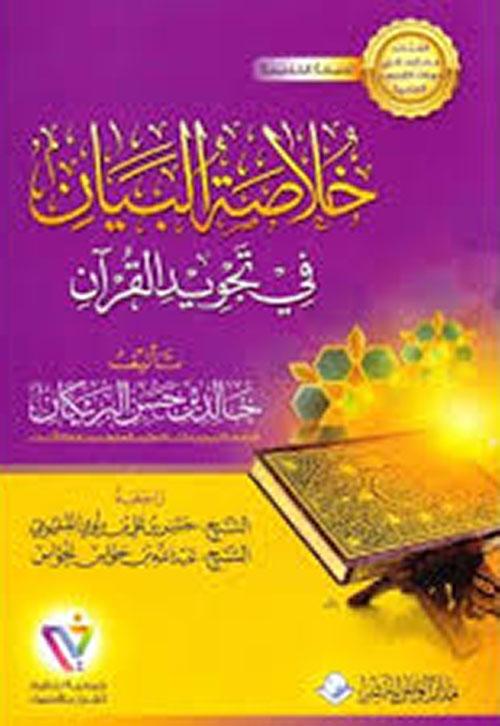 خلاصة البيان في تجويد القرآن