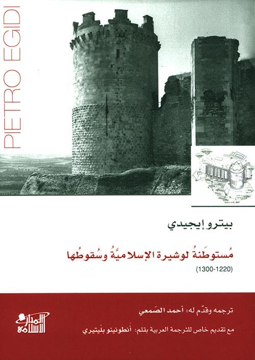 مستوطنة لوشيرة الإسلامية وسقوطها ( 1220 - 1300 )