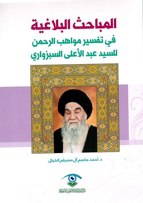 المباحث البلاغية في تفسير مواهب الرحمن للسيد عبد الأعلى السبزواري