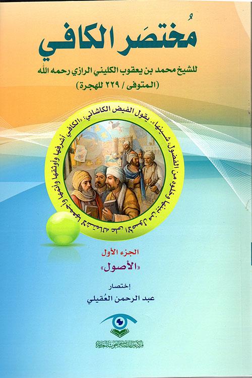 مختصر الكافي للشيخ محمد بن يعقوب الكليني الرزاي