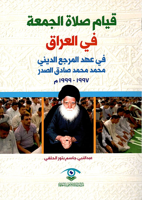 قيام صلاة الجمعة في العراق في عهد المرجع الديني محمد محمد صادق الصدر 1997 - 1999 م