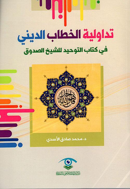 تداولية الخطاب الديني في كتاب التوحيد للشيخ الصدوق