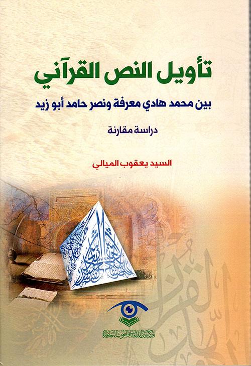 تأويل النص القرآني بين محمد هادي معرفة ونص حامد أبو زيد - دراسة مقارنة
