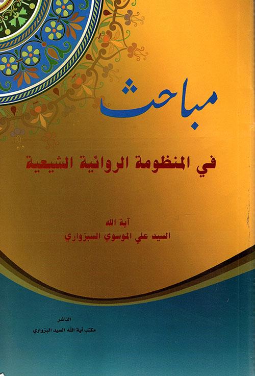 مباحث في المنظومة الروائية الشيعية