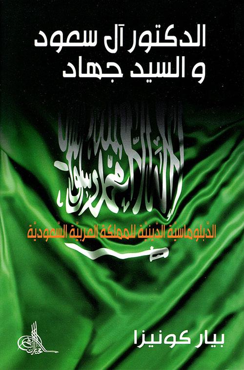 الدكتور آل سعود والسيد جهاد ؛ الدبلوماسية الدينية للمملكة العربية السعودية