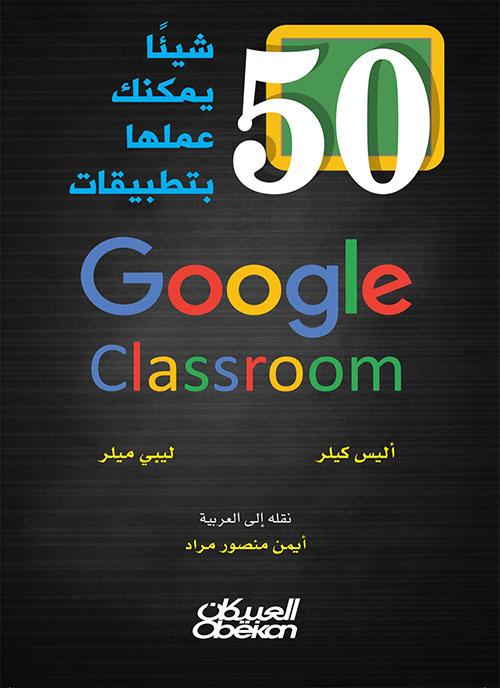 50 شيئاً يمكنك عملها بتطبيق جوجل